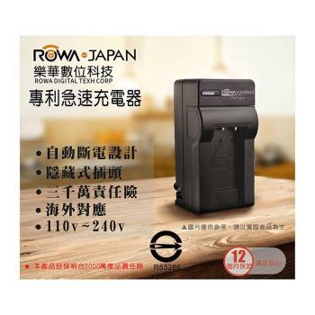 樂華 ROWA FOR NB-10L NB10L 專利快速充電器