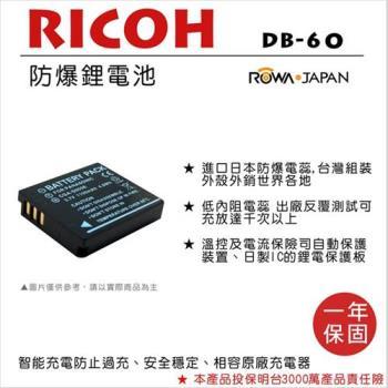ROWA 樂華 For RICOH 理光 DB-60 DB60 電池