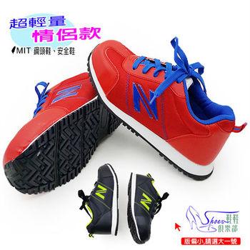 【Shoes Club】【137-8909】安全鞋.情侶款 台灣製 超輕量鋼頭、工作鞋 男女休閒運動慢跑鞋.2色 紅/黑綠(版型偏小)