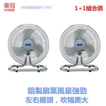 《2入超值組》【華冠】14吋高級鋁葉工業桌扇FT-1407