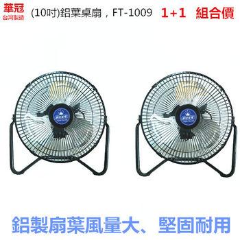 《2入超值組》【華冠】10吋 高級鋁葉桌扇FT-1009