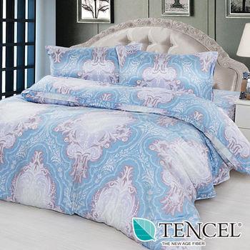 築夢小舖 水色蕩漾天絲四件式兩用被床包-雙人