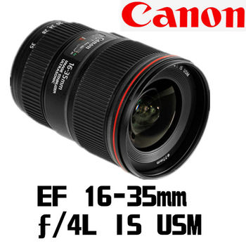 {送UV+LENSPEN}Canon EF 16-35mm f/4L IS USM (公司貨)