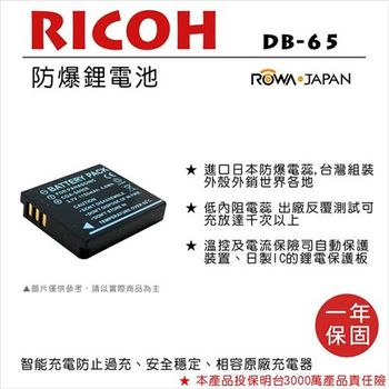 ROWA 樂華 For RICOH 理光 DB-65 DB65 電池