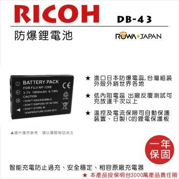 ROWA 樂華 For RICOH 理光 DB-43 DB43 電池