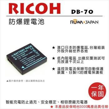 ROWA 樂華 For RICOH 理光 DB-70 DB70 電池