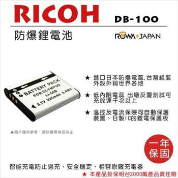 ROWA 樂華 For RICOH 理光 DB-100 DB100 電池