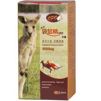 OPO澳洲袋鼠精加強型勇猛組
