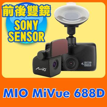 《送64G +後支+三孔+彈性收納袋》Mio MiVue™ 688D 大光圈雙鏡頭GPS行車記錄器