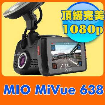 《送64G+後支+三孔+吸盤救星》Mio MiVue™ 638 觸控螢幕GPS行車記錄器