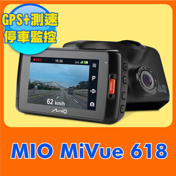 《送16G +車用保溫袋》Mio MiVue™ 618 高感光GPS行車記錄器