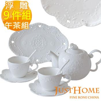【Just Home】伊莎浮雕新骨瓷午茶9件組(咖啡杯+壺+匙+盤)