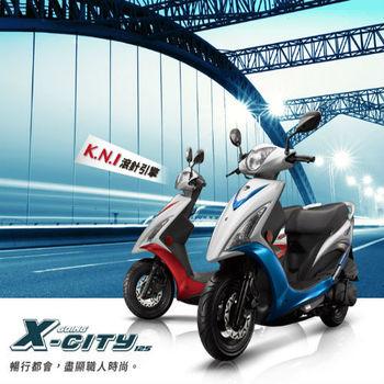 KYMCO 光陽機車 Xgoing City 125 噴射陶碟煞版 (2016新車)- 24期-送陶板屋禮卷2張