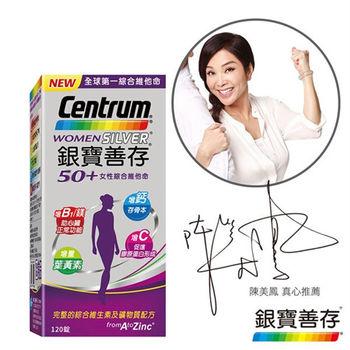 【銀寶善存女性】綜合維他命錠120錠,+B1/鎂+鈣+葉黃素+C