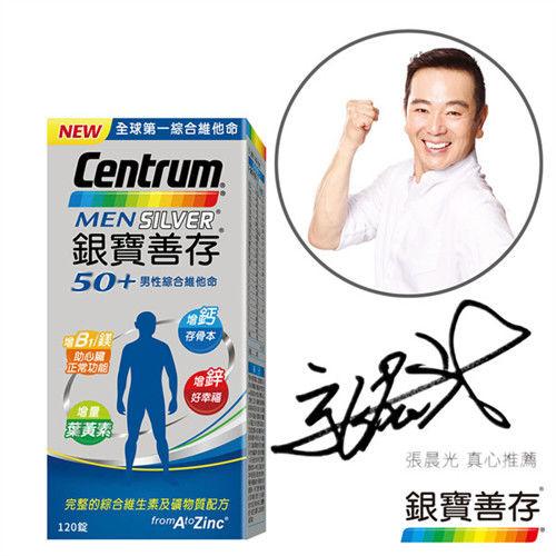 【銀寶善存男性】綜合維他命錠120錠,+B1鎂+鈣+葉黃素+鋅
