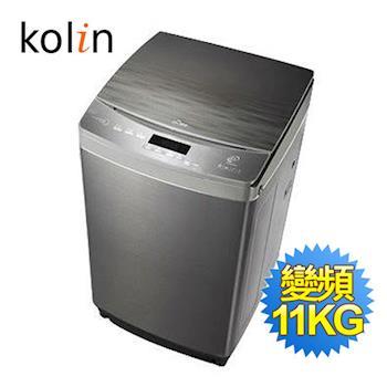 送晶工風扇【Kolin歌林】11公斤變頻單槽全自動洗衣機BW-11V01鐵灰色(DS)(含基本安裝)