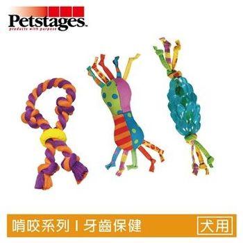 《美國 Petstages》237 啃咬 健齒三合一優惠組 耐咬 潔牙 寵物玩具 狗玩具 啃咬系列