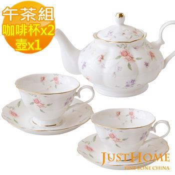 【Just Home】華麗香頌新骨瓷午茶組(咖啡杯x2+壺x1)