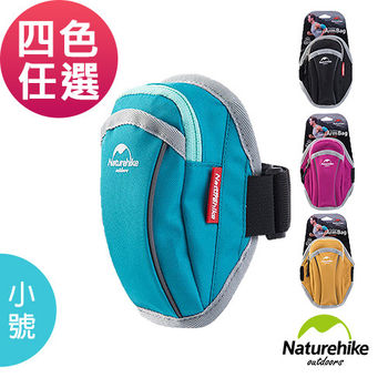 Naturehike 戶外運動防水透氣輕量臂包 臂套-小(四色)