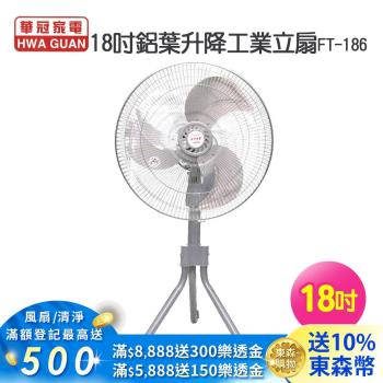 【華冠】18吋高級鋁葉工業立扇FT-186