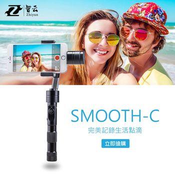 【ZHIYUN 智雲】Z1 SMOOTH -C 手機穩定器(公司貨)