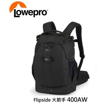 美國Lowepro Flipside火箭手400AW後掀式雙肩相機背包~全天候防塵防雨罩前方可放腳架