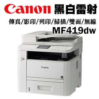 Canon imageCLASS MF419dw 黑白雷射多功能事務機