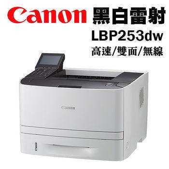 Canon imageCLASS LBP253dw 黑白雷射印表機