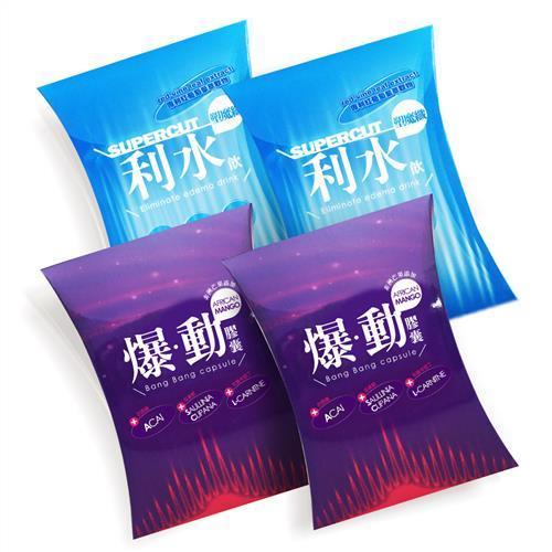 【SUPERCUT塑魔纖】 爆動膠囊2盒+利水飲2盒