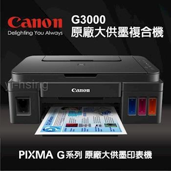 Canon PIXMA G3000 原廠大供墨複合機 多功能相片複合機