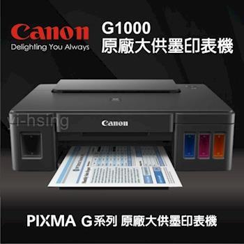 Canon PIXMA G1000 原廠大供墨印表機 A4彩色噴墨印表機