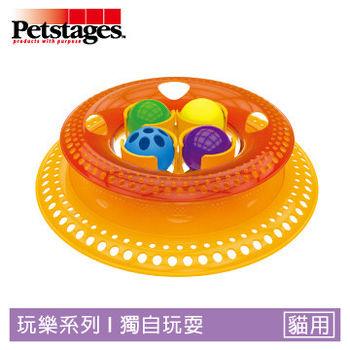 《美國 Petstages》732 貓咪的抉擇軌道球 四色軌道球 互動玩樂 寵物玩具
