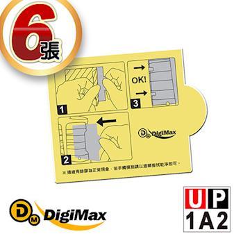 DigiMax★UP-1A2 『電子捕蚊燈』靜音型光誘導捕蚊蠅器 黏蟲紙補充包 [ UP-1A1專用款 ]