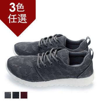 FUFA MIT 透氣紋路網布運動休閒鞋 (S114)-共三色