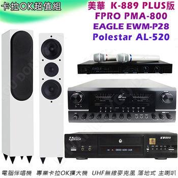 卡拉OK超值組 美華 K-889 PLUS版 伴唱機+FPRO PMA-800 卡拉OK擴大機+EAGLE EWM-P28 VHF 專業無線麥克風+Polestar AL-520 主喇叭