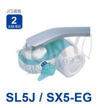 東麗TORAY 超薄型切換式淨水器 (SL5J/SX5-EG)