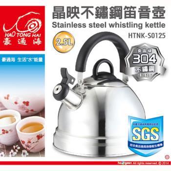【豪通海】2.5L不鏽鋼笛音壺 HTNK-S0125