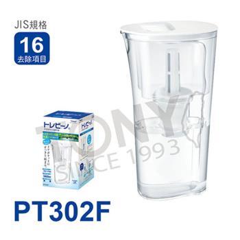 日本東麗TORAY淨水壺PT302-公司貨