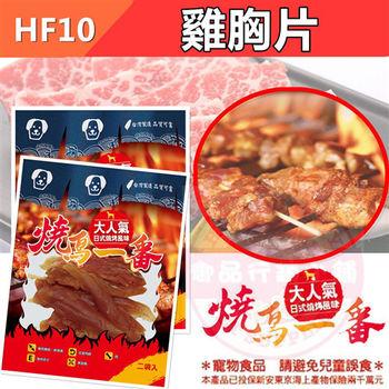 【3入組】 大人氣 燒鳥一番 (HF10 雞胸片)  新鮮食材 挑嘴狗也愛 寵物零食 肉乾 肉條