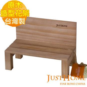 【Just Home】原木公園椅造型花架21cm(台灣製)