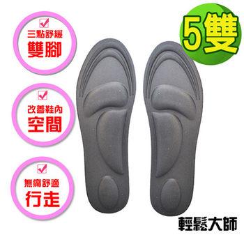 輕鬆大師6D釋壓高科技棉按摩鞋墊男用黑色5雙