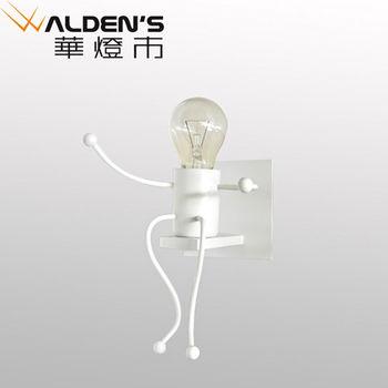 【華燈市】小白人型壁燈(造型壁燈/室內壁燈/造型燈飾燈具)