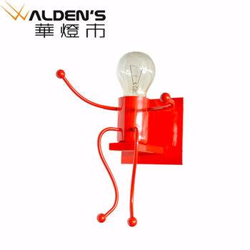 【華燈市】小紅人造型壁燈(造型壁燈/室內壁燈/造型燈飾燈具)