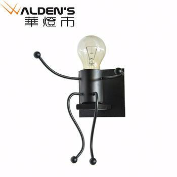 【華燈市】小黑人造型壁燈(造型壁燈/室內壁燈/造型燈飾燈具)