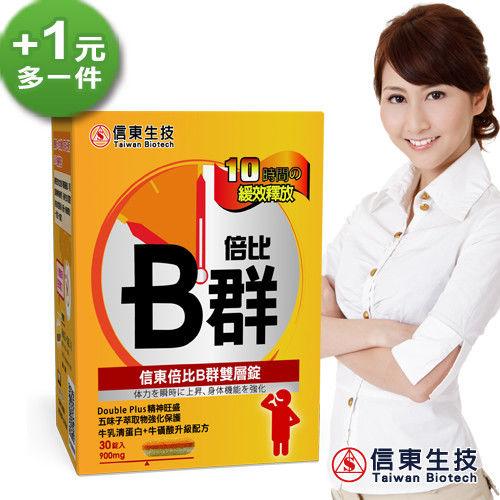 【信東生技】倍比B群雙層錠-牛磺酸升級版 (加一元多一件)