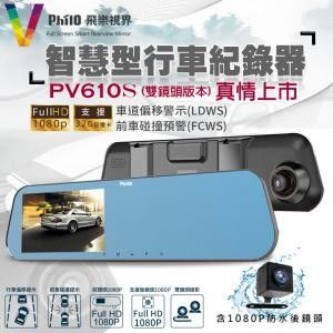 【飛樂 Philo 尊榮版】 PV610S 4.3吋 ADAS 安全預警前後1080P雙鏡頭智慧型行車紀錄器