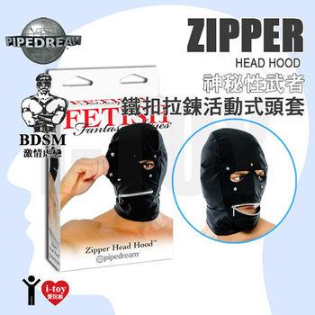 美國情趣大廠 PIPEDREAM 縱慾幻想 神秘性武者鐵扣拉鍊活動式頭套 Zipper Head Hood