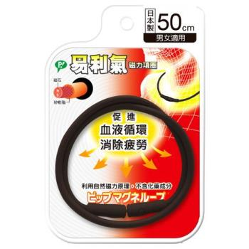 易利氣磁力項圈- 黑色