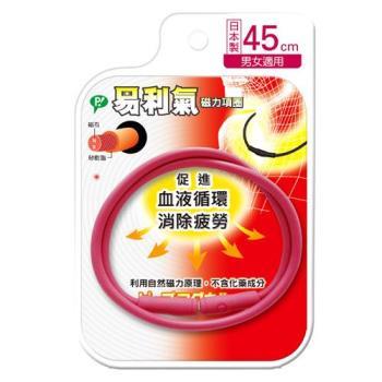 易利氣磁力項圈- 桃紅色