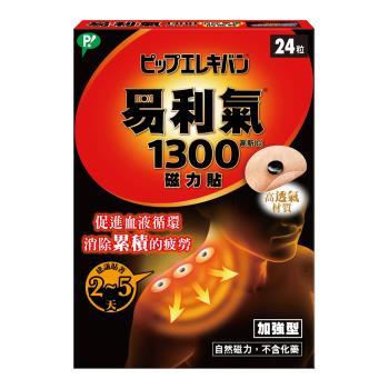 易利氣磁力貼- 加強型 (1300高斯)